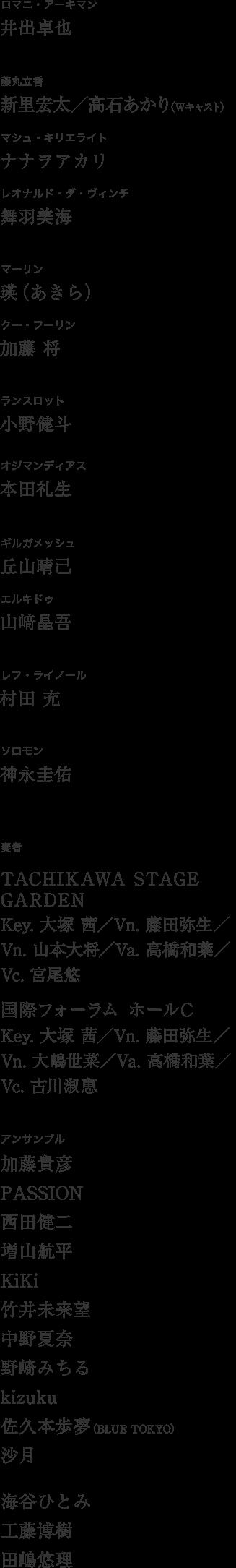 東京 grand cast